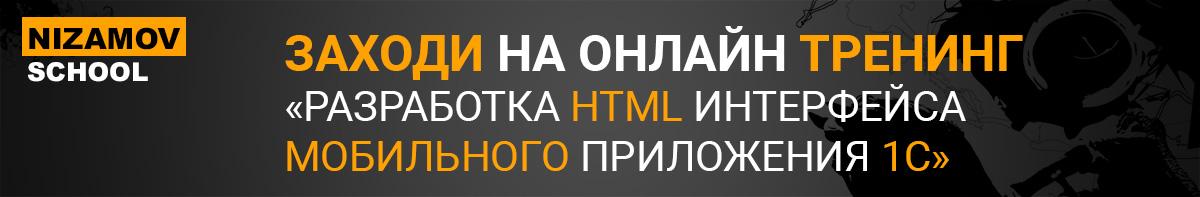 Тренинг - Разработка HTML интерфейса мобильного приложения 1С