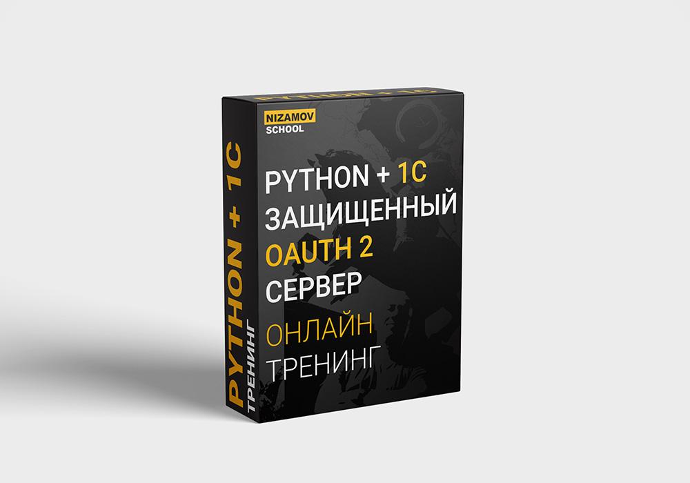 PYTHON ДЛЯ ПРОГРАММИСТА 1C